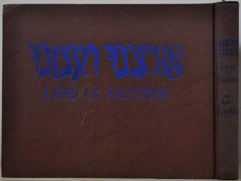 LAND OF PALESTINE. Signed and inscribed by the artist Saul Raskin. Saul Raskin.