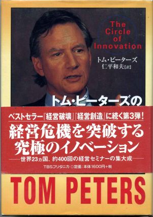 THE CIRCLE OF INNOVATION. Japanese edition. Tom Peters