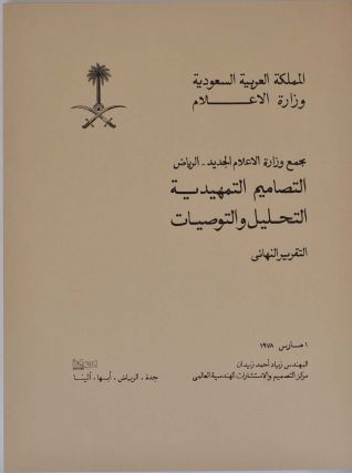 KINDGOM OF SAUDI ARABIA. MINISTRY OF INFORMATION. The New Ministry of Information Complex in Riyadh. SCHEMATIC DESIGNS ANALYSES AND RECOMMENDATIONS. Final Report. Limited edition.