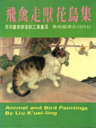 ANIMAL AND BIRD PAINTINGS by Liu K'uei-ling. Liu K'uei-ling